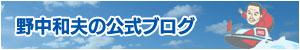 野中和夫の公式ブログ